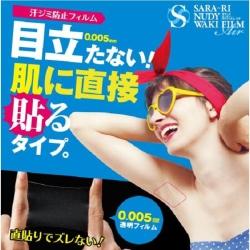 <海外専用>サラーリ ヌーディーワキフィルム エア 20枚入