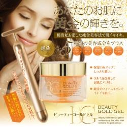 MC BIKENエムシービケン Beauty gold gel(ビューティーゴールドゼル)80g