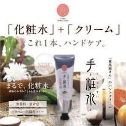 <海外専用>タマチャンショップ 手粧水(ハンドクリーム) 60g
