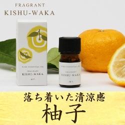 <納期:要確認>FRAGRANT KISHU-WAKA (フレグラント キシュウ-ワカ) 柚子 5ml