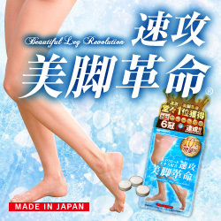 【即納】速攻美脚革命 99粒 (健康補助食品)