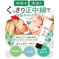 <海外専用>Made by Mom(メイドバイマムクリーム) 35g