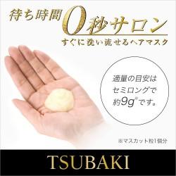SHISEIDO(資生堂)ツバキ プレミアムリペアーマスク 180g