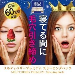【即納】MELTY BERRY(メルティベリー) プレミアムスリーピングパック   50g