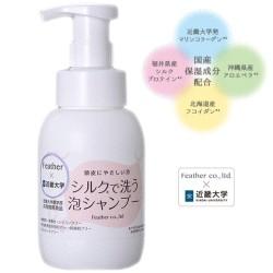 <海外専用>feather シルクで洗う泡シャンプー 300ml