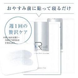 <海外専用>リセル スキンセラムパッチ(貼る美容液)2枚×4セット