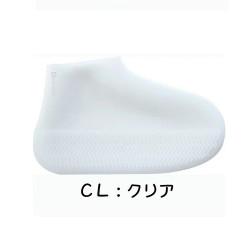 カテバ シューズカバー    KTV-280 CL クリア L