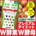【賞味期限2017年7月】W酵素+W酵母 プレミアムダイエット 30回分