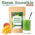 NaturalHealthyStandard(ナチュラルヘルシースタンダード) ミネラル酵素グリーンスムージー マンゴー味 200g