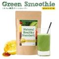 NaturalHealthyStandard(ナチュラルヘルシースタンダード) ミネラル酵素グリーンスムージー はちみつレモン味 200g