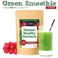 NaturalHealthyStandard(ナチュラルヘルシースタンダード) ミネラル酵素グリーンスムージー アセロラ味 200g