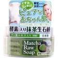 酵素エキス入り抹茶生石鹸 100g