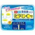 KOSE(コーセー) クリアターン エッセンスマスク(ビタミンC) 30回分