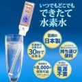【即納】ハンディ水素水サーバ エニティH2プレミアム