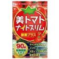 美トマトナイトスリム 90粒
