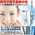 カプリニウムサーティーンリンス 200ml(約200回分)