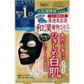 【新発売】KOSE(コーセー) クリアターン 黒マスク 5回分
