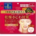 KOSE(コーセー) クリアターン 肌ふっくら マスク 50枚入