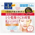 KOSE(コーセー) クリアターン 薬用美白 肌ホワイト マスク 50枚入