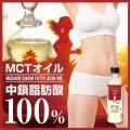 MCT(中鎖脂肪酸)オイル100EX 230g