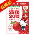 満腹30倍 ダイエットサポートキャンディ キティ × リンゴ味 42g