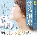 【即納】<海外専用> 塗る温泉 薬用スキンクリーム (医薬部外品)