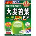 【即納】山本漢方 大麦若葉 粉末100% スティックタイプ(3g×44包)