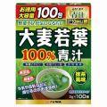 YUWA 大麦若葉青汁100%100包