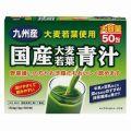 YUWA 国産大麦若葉青汁 50包