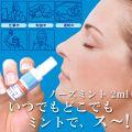 NOSEMINT(ノーズミント) 2ml