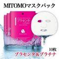 MITOMO プラセンタ+プラチナ マスク(MC1-A-4)10枚入