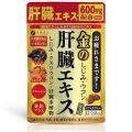 ファイン 金のしじみウコン肝臓エキス 90粒 <栄養補助食品>