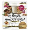 <海外専用>エンナチュラル 植物性プロテインダイエット 150g