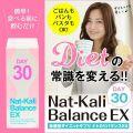 ナトカリバランスEX(Nat-Kali Balance EX) 30日分 10g×30包