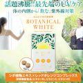 Botanical White(ボタニカルホワイト)サプリメント(飲む日焼け止め)60粒