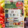ジプソフィラ 飲む生酵素 【フルーティ風味】 15g×21包