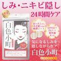 京薬粧 白色小町 コンシーラーパッチ 16枚