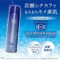 ICR 3D TANSAN WASH ウォッシュ230g