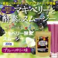 マキベリー 酵素スムージー200g (栄養補助食品)