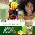 グリーンバナナ酵素スムージー200g (栄養補助食品)