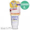 【納期要確認】薬用ホワイトコンク ボディゴマージュCII 180g