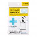 クロニタス  首かけマスク専用 二酸化塩素発生剤