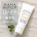 ママバター UVケアミルク 60ml 無香料