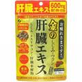 ファイン 金のしじみウコン肝臓エキス 15〜30日分
