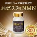 <定価販売厳守>LIFEMORE NMN9000