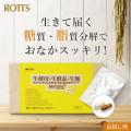 【お試し用】MetaBioメタバイオ生酵母・生酵素・生麹(2cap.×10包)