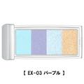 アールエムケー RMK ミックスカラーズ フォー アイズ (シャイニー) 【 EX-03 パープル 】