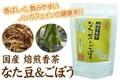 焙煎香茶なた豆&ごぼう 45g