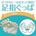 ペロリン足指ぐっぱ(ミントグリーン)