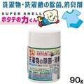 【即納】 日本漢方 ホタテの力くん 海のお洗濯 洗濯物の除菌・消臭 90g